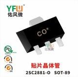 贴片晶体管2SC2881-O SOT-89封装印字CO* YFW/佑风微品牌