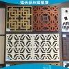 3mm厚鏤空雕花鋁板各種圖案定製雕刻鏤空鋁單板鏤空雕花鋁單板 浙江5mm厚鏤空雕花鋁單板