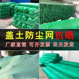 防尘网盖土网防尘环保覆盖绿网建筑工地绿色盖沙盖煤网