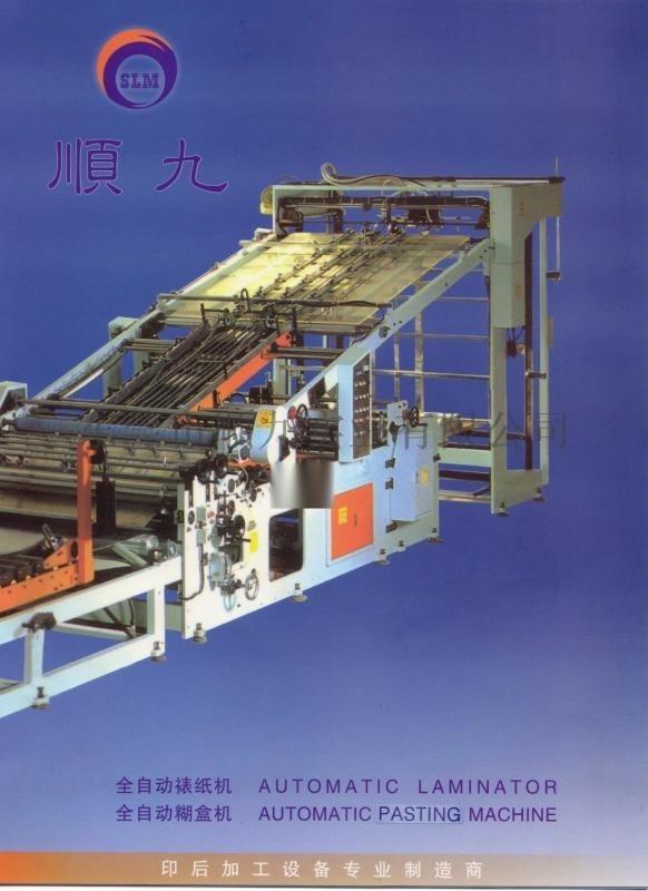 全自动裱纸机东莞顺九机械专业生产厂家