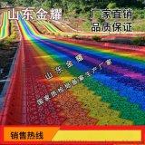 彩虹滑道 四季旱雪滑道  超长网红滑道