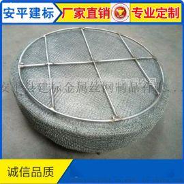 除沫器不锈钢丝网金属丝网除沫器建标厂家生产