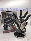 陽江廚房刀具比翼雙飛七件套