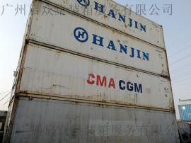20尺冷藏二手集装箱 广州启众二手集装箱