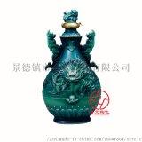 節日禮品酒瓶定製陶瓷酒瓶
