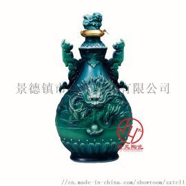 节日礼品酒瓶定制陶瓷酒瓶