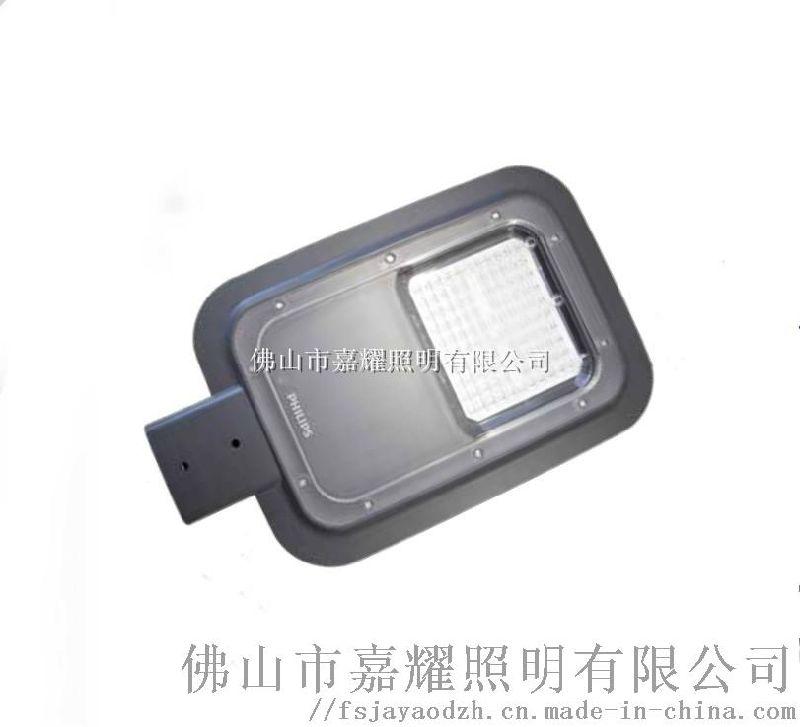 飛利浦新款70WLED路燈BRP130小功率路燈