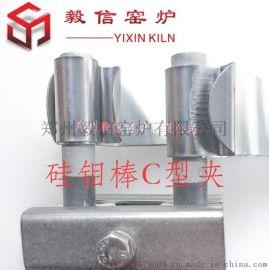 订做硅钼棒铝箔带导电带,12硅钼棒不锈钢C型夹
