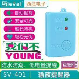 充电版输液报警器西法提醒器SV-401B