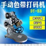 廠家直銷 DY-8B手動色帶打碼機