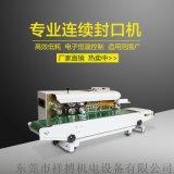 鋁箔袋封口機 出口型大電機連續封口機