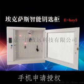 埃克萨斯智能钥匙柜E-key5钥匙箱RFID钥匙箱