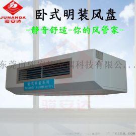 骏安达卧式明装风机盘管,冷暖两用水空调机组冷暖两用