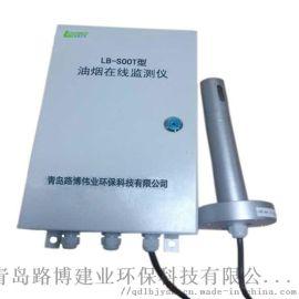 不要再受油烟窝囊气LB-SOOT型油烟在线监测仪