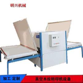 供应双工位双面加热木纹转印机设备