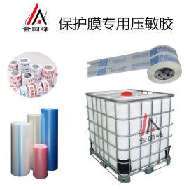 保护膜胶水, 水性保护膜压敏胶, pe保护膜胶水