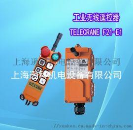 F21-E1B单梁行车遥控器禹鼎遥控器
