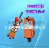 F21-E1B單樑行車遙控器禹鼎遙控器