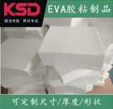 太仓单面带胶EVA海绵垫,EVA泡棉垫定制
