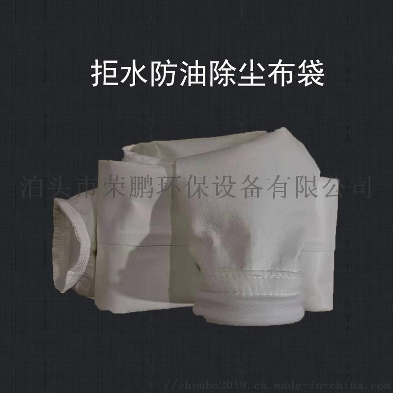 除尘器 除尘布袋滤袋拒水防油涤纶针刺毡 除尘环保