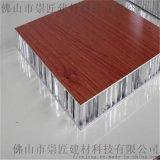 東莞 氟碳鋁蜂窩板裝飾 噴漆鋁蜂窩板規格