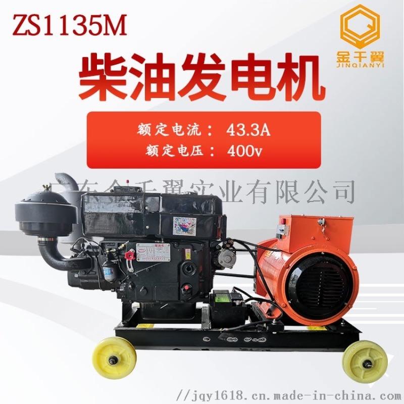 常柴单杠水冷24千瓦三相400V柴油发电机
