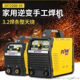 普耐爾ZX7-250雙電壓直流電焊機