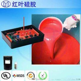 快速固化AB胶 电子灌封胶