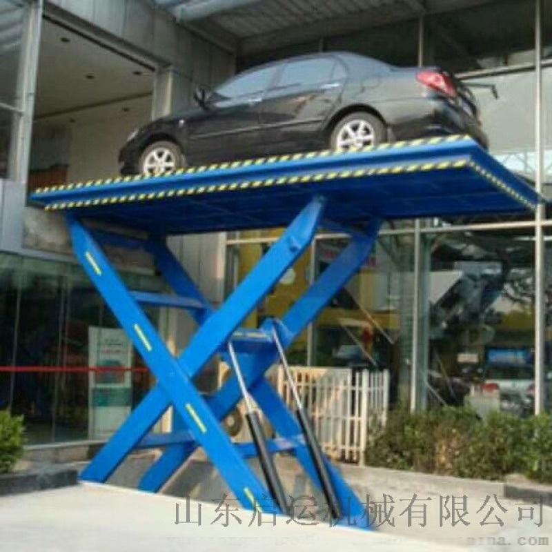 淄博汽車4S店升降臺銷售啓運液壓機械剪叉升降臺銷售