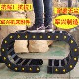 加強加厚 穿線拖鏈 抗踩抗壓 耐磨 不塌腰塑料拖鏈