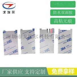 密封異型防水泡棉雙面膠