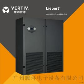 艾默生PEX系列机房精密空调 P2040 40KW