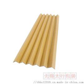 纸护角 无锡太行生产纸护边物流运输防震防压包装