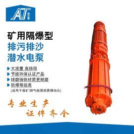 矿山抢险应急潜水泵 高压隔爆型潜水泵