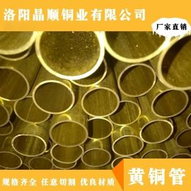 洛阳厂家 H62黄铜管 耐腐蚀 质地坚硬 耐高压