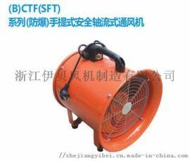 SFT防爆手提式安全轴流风机
