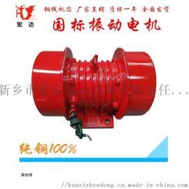 宏达ZW16-6振动电机机械备用电动机