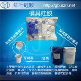 红叶HY625#1: 1配比的双组份耐高温加成型硅胶