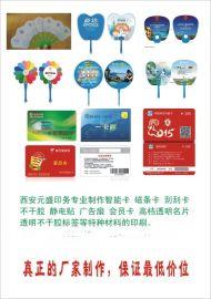 西安元盛制卡公司专业设计|制作会员卡厂家|西安会员卡制作印刷厂