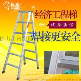 1.0mm厚6级1.50米 恒佛铝梯铝合金梯子铝制焊接A字梯家用梯人字梯 可定制尺寸