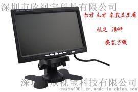 汽车高清7寸车载液晶显示器 倒车影像车用屏幕显示屏监视器