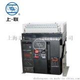 智能万能式框架断路器3P/4P/RIVIW1-4000A(DW45)低压电器/