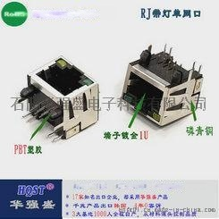 RJ45网口单插座8P8C带灯网线连接器模块不带千兆网络变压器