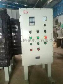 专业定制成套防爆配电柜配电箱软启动控制柜