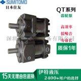 日本SUMITOMO住友液压泵QT42-20F-A
