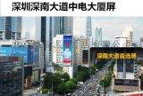 深圳深南大道中电大厦大屏LED广告投放刊例