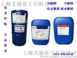 UN-268/303/2229手感劑
