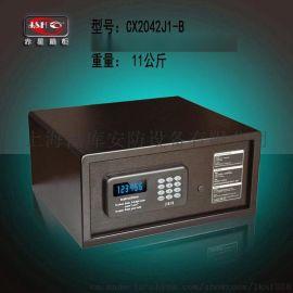CX2042J2电子保险箱 保险柜 电子保密柜
