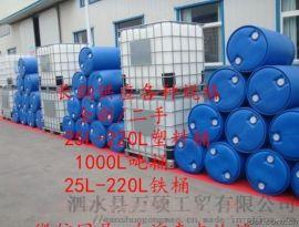 山东200L塑料桶,济宁200升铁桶,兖州二手翻新铁桶,邹城清洗塑料桶,泗水二手吨桶长期现货供应