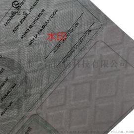 证书防伪纸、纤维防伪纸、纹理防伪纸